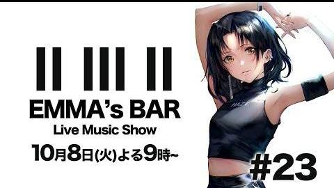 【Vtuber】シャルル(Piano Cover)生歌生演奏! EMMA s BAR