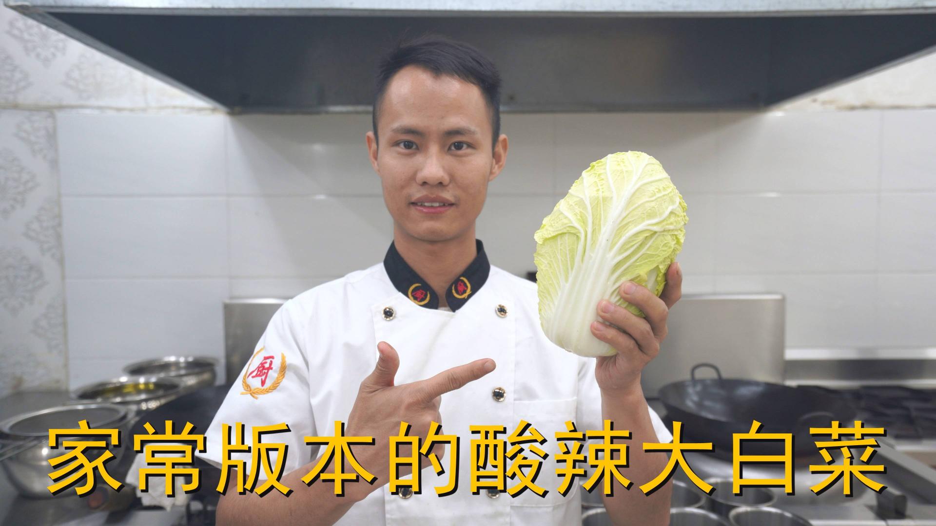 """厨师长教你:""""酸辣大白菜""""的家常做法,酸辣又开胃,收藏了"""