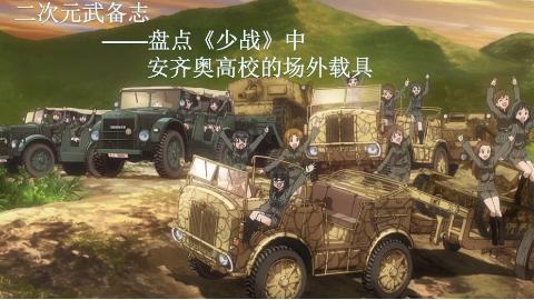 【二次元武备志】 盘点《少战》安齐奥高校的场外载具