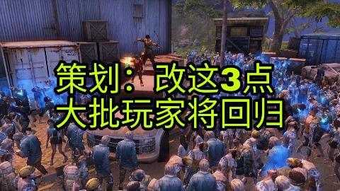 明日之后:玩家的三个要求,如果游戏能实现将有大批人回归