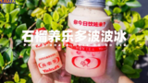 奶茶教程:喜茶同款石榴养乐多波波冰,简单又好喝!