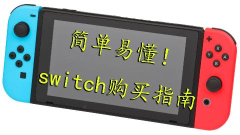 想买switch?一个视频就够了!