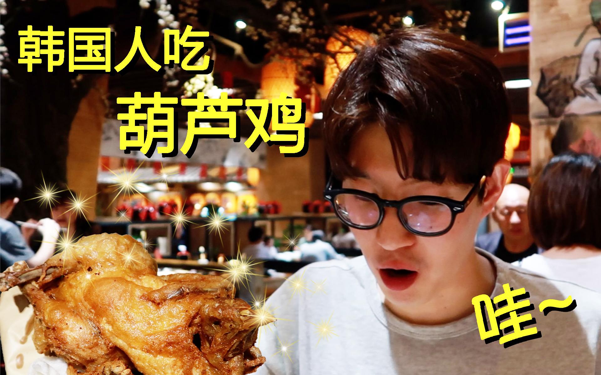 中国葫芦鸡VS韩国炸鸡,韩国人选哪个?