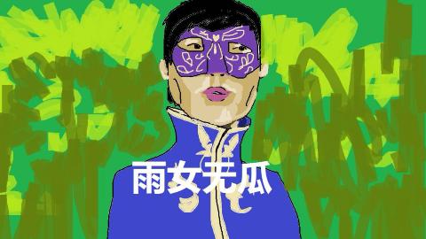 全A站第一个正能量游乐王子绘画教程!