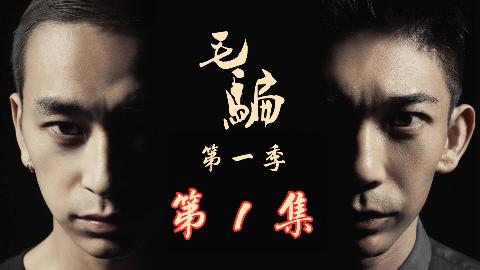 【神剧】:《毛骗》史上最全安利第三期:分集剧情第一季第1集