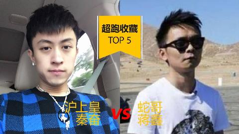 Top 5 超跑收藏:沪上皇秦奋 vs 蛇哥蒋鑫,谁是王者?