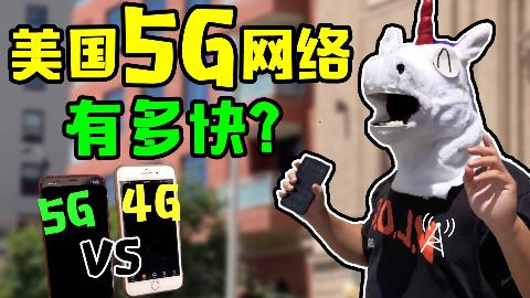 美国5G网络有多快?别人的5G下片飞快,我的5G在发呆