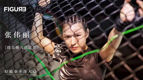 燃!亚洲首位UFC世界格斗冠军,中国最能打的女人张伟丽