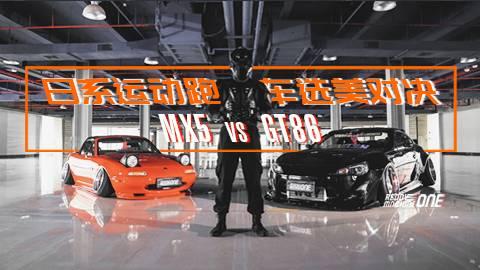 【金属计划】GT86 VS MX5,日系运动跑车选美对决