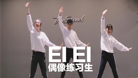 【全盛舞蹈工作室】《EI Ei》舞蹈教学练习室  年终回味一下偶像练习生啊