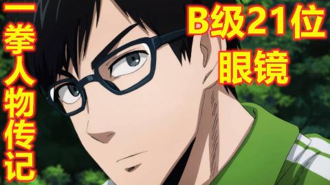 一拳超人人物传记:埼玉的接班人,B级21位眼镜