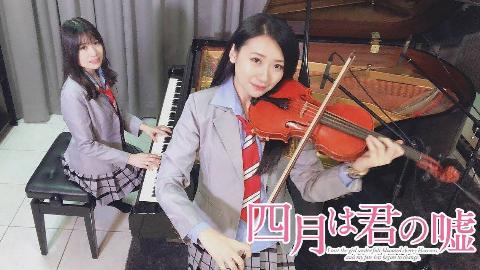 四月是你的谎言 OST「私の嘘 Watashi no Uso」钢琴&小提琴演奏