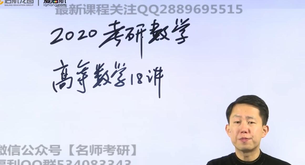 2020张宇考研数学18讲