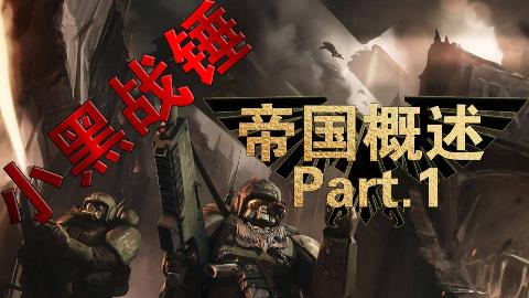 【小黑战锤】游戏史上最强人类?血与铁铸成的帝国 40K种族概述 帝国篇P1