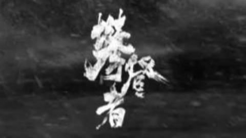 《攀登者》最新预告—中国人自己的山,要自己登上去