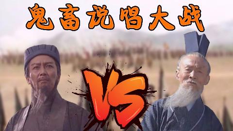 【鬼畜说唱大战】王朗VS诸葛亮