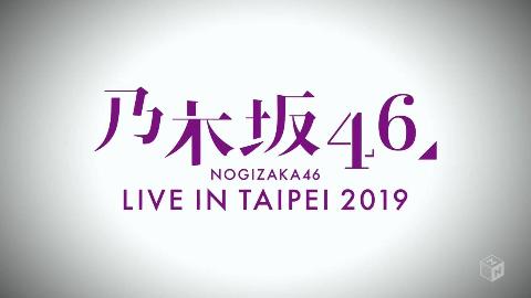 【N46字幕组】乃木坂46 meets Asia!~台北ver.~