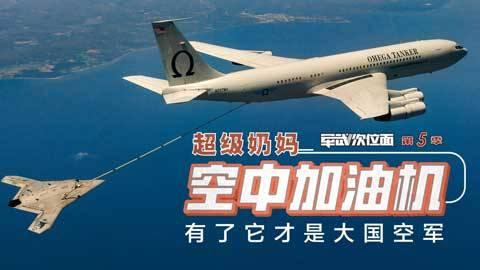 【军武次位面】超级奶妈 空中加油机 有了它才是大国空军
