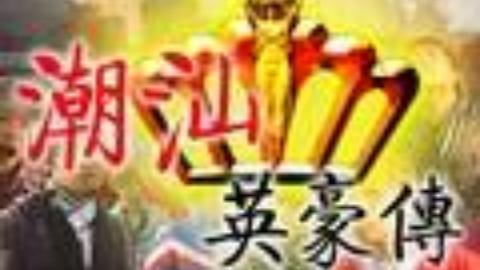 【潮汕英豪传】本篇合集