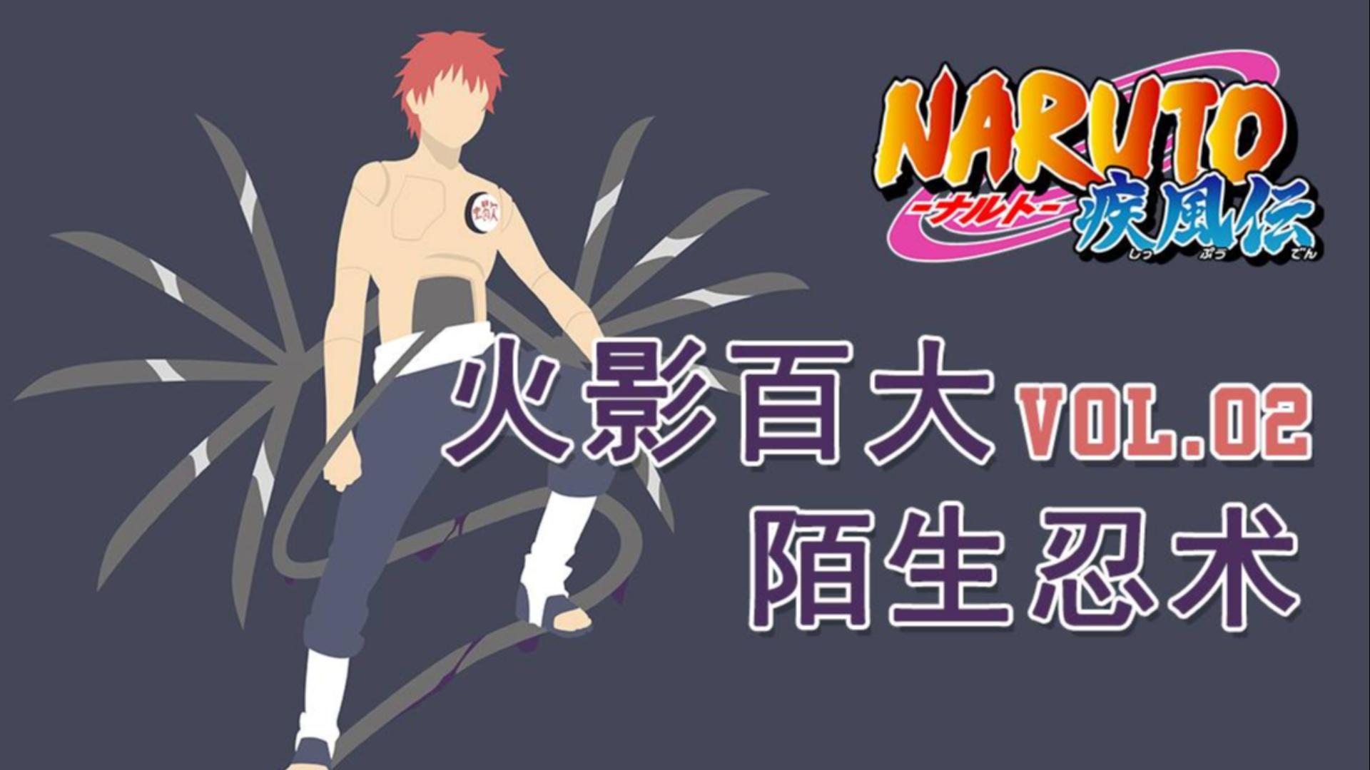 火影忍者TV百大陌生忍术盘点-第二期Vol.2#90-81名