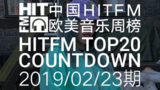 【HITFM】中国HITFM欧美音乐周榜HITFM TOP20 Countdown 20190223