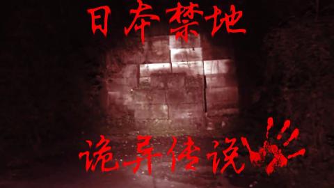 """日本8大都市传说,神秘诡异的""""犬鸣隧道"""",高能慎入!"""
