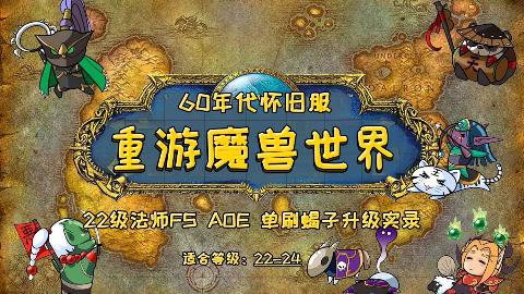 【重游怀旧服】WOW魔兽 22级法师FS AOE蝎子升级