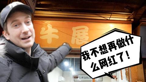 广东顺德拍美食,我被知名餐馆老板骂走了!