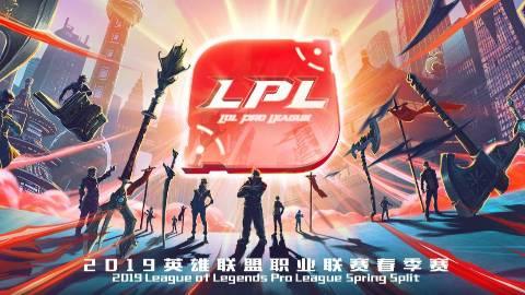 快速看完2019 LPL春季赛W2D6