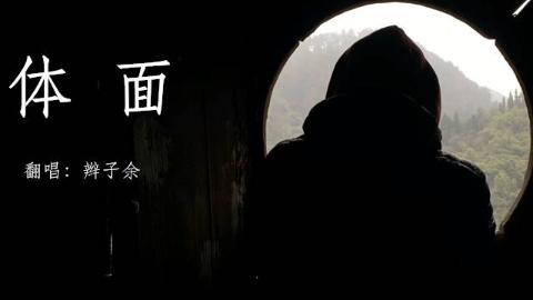 【辫子余】体面(cover于文文)