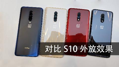 一加7Pro系列现场体验:这才是真正的OnePlus手机