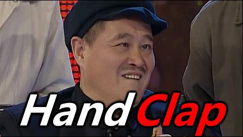 【赵本山】HandClap
