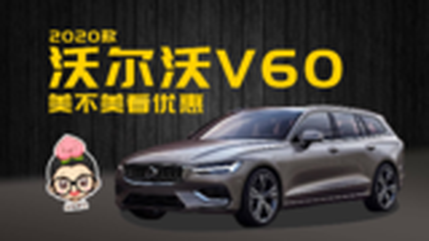 【选车帮帮忙】美不美看优惠 2020款沃尔沃V60车型解析