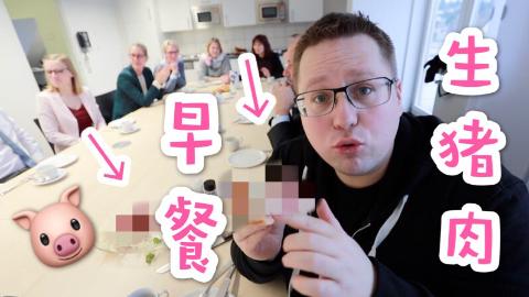 【阿福日记】德国人为什么喜欢一大早吃血淋淋的生猪肉!?