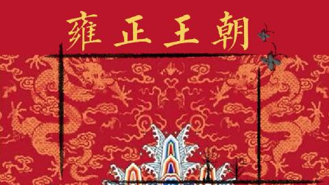 【1900】《雍正王朝》精讲合集(全25回)