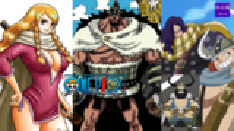 海贼王专题#263: 草帽大船团第六金刚 最强军团新巨兵海贼团