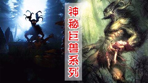 世界十大神秘怪兽传说,长得像僵尸,成年后有10米多高!