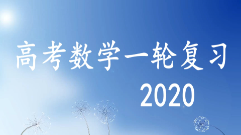 2020高考数学一轮复习(必刷题型归类与解题技巧):一元三次函数类压轴小题