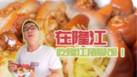 每天早晨6点的隆江镇,已经有一半人在吃猪脚饭!而另一半人,就在吃猪脚饭的路上。