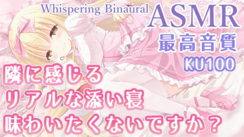 まこと助眠/奥数魔刃【高音質KU100】