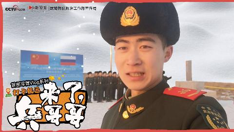 Vlog|守好祖国东大门!把太阳迎进祖国 把青春献给警营