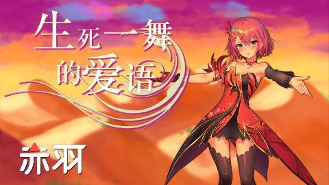 【赤羽翻调+原创语调教】生死一舞的爱语(赤羽Cover)