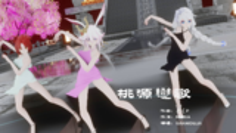 【MMD/布料解算】八重樱.桃源恋歌