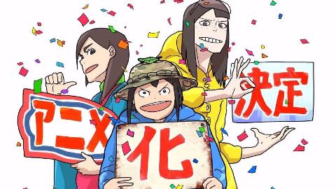 【新番资讯】汤浅政明监督《别对映像研出手!》动画化决定