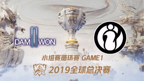 DWG vs IG_2019英雄联盟S9全球总决赛小组赛