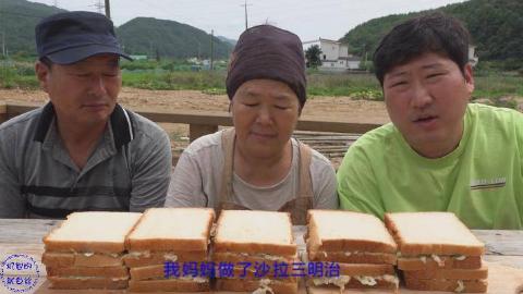 中字:韩国兴森一家人,妈妈做蔬菜三明治,一家三口吃的美滋滋