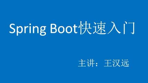 Spring Boot快速入门