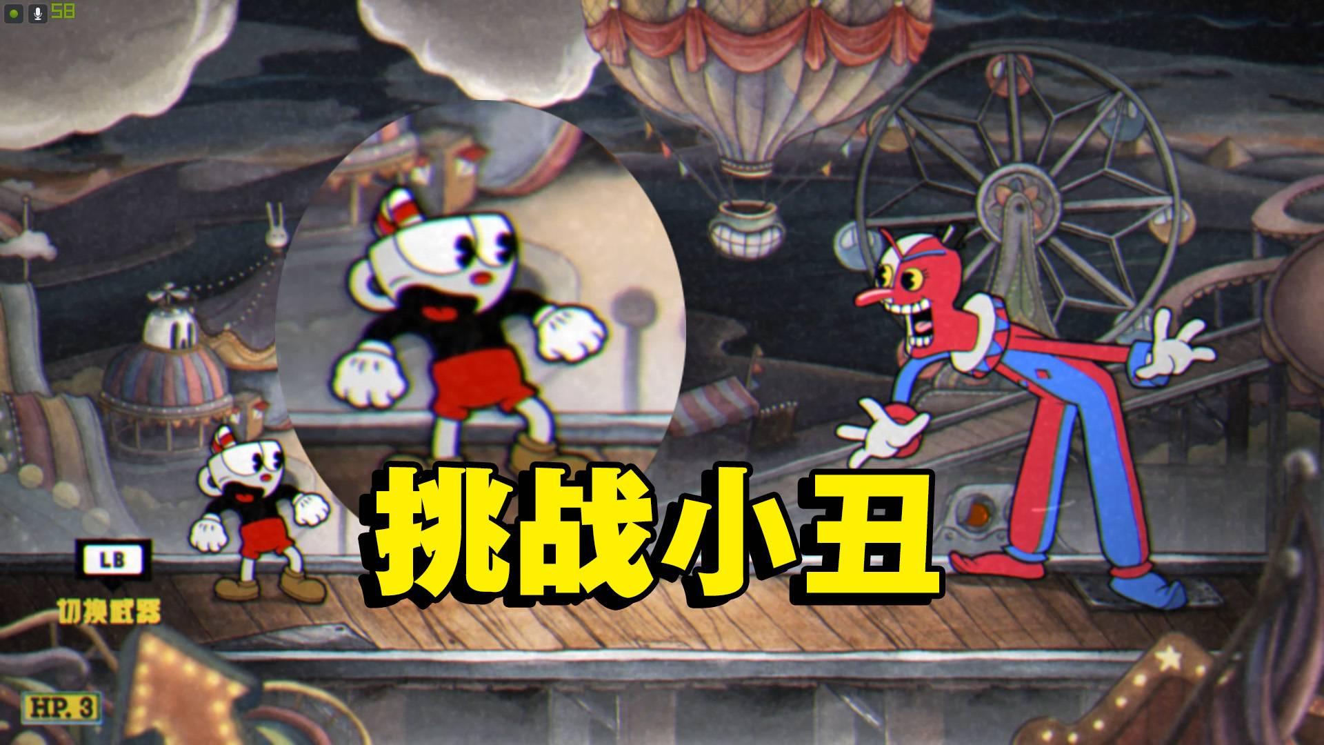 茶杯头07:小学生游戏中的噩梦,挑战恐怖小丑