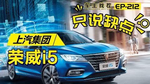 荣威i5上市两月就干掉帝豪,月销破2万,有什么槽点?