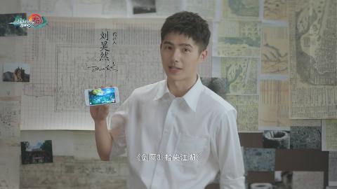 这个夏天,跟刘昊然一起邂逅《剑网3指尖江湖》吧!